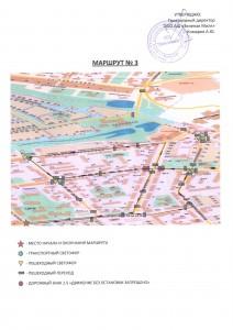 маршрут №3